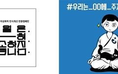 11·25 여성폭력 STOP! '붉은 장미'를 기억하라