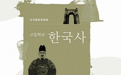 """""""보안 서약하고 재택 집필, 현대사 필자는 발표 전 사퇴"""""""