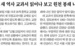 국정교과서 박정희 사진이 마음에 안 든다는 조선