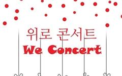 """""""범죄통령 탄핵하는 날, 시민 위한 '위로 콘서트'"""""""