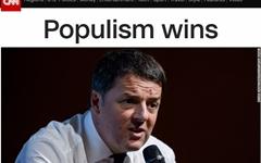 이탈리아 개헌 국민투표 부결, 포퓰리즘에 졌다