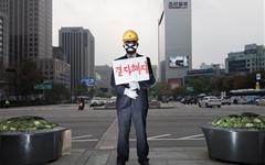 박근혜 퇴진 그 후, 공범자가 심판자 노릇?