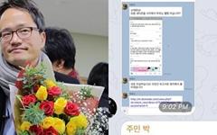 '거지갑' 박주민, 그의 수첩은 박근혜 것과는 달랐다