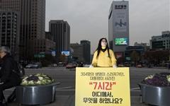 세월호 유족, 유성기업 노동자... 광장을 지켜온 '외로움'들