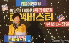 """""""끝장 보자"""" 야3당, 박 대통령 탄핵에 총력 집중"""
