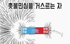 [만평] 탄핵 자석