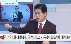 김진의 막말은 멈추지 않는다, 또다시 노무현이다