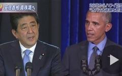 아베, 일본 현직 총리 최초로 미국 진주만 방문