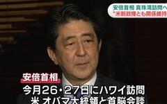 """일본 """"아베 총리 진주만 방문, 전쟁 사죄 아니다"""""""
