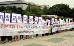 """야권 '누리과정 해결' 자랑, 교육계 """"무능 드러냈다"""" 비난"""