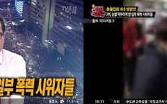 """조갑제 """"박정희-육영수 딸이면 과오 있어도 봐줘야"""""""