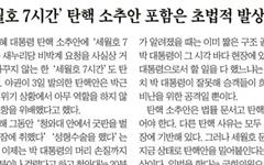 '세월호 7시간'은 탄핵 사유 아니라는 <조선>