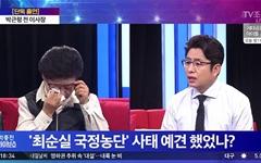 """TV조선 '68분 대담' 박근령, """"대통령의 흠은 남을 너무 잘 믿는 것뿐"""""""