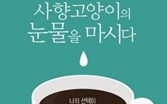 가장 비싼 루왁 커피는 '가장 끔찍한' 동물학대