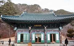 무릉도원 안에 자리한 부처님의 진신사리