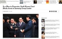"""""""한국 국민들, 이재용 부회장 구속영장 기각에 반발 예상"""""""