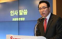 370조 최대 금융그룹 신한 회장, 조용병씨
