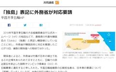 """일본 """"평창 올림픽 '독도' 표기 삭제하라"""""""