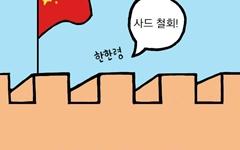 [김동준 만평] 한한장성