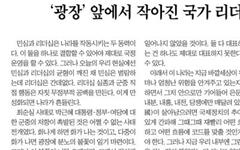 '시민혁명' '부역자' 같은 '지하드 용어' 사용 말라는 조선