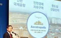 인천시 항공산업 비전 선포... 동반자 인천공항공사 '싸늘'