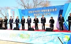 창원국가산단 대형화물 운송로 개설공사 기공