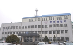 경기광주경찰서, 보험사기 미수 견인차 기사 검거
