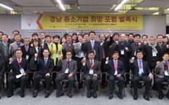 '경남 중소기업 희망포럼' 발족