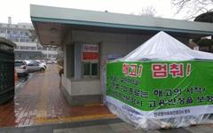 인천 학교 영어회화강사, 인천시교육청 앞 천막농성