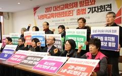 """""""한국교육 적폐 청산하고 새로운 체제로 가야"""""""