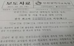 인천교육청 '명문대 몇 명 보냈다' 특목고 홍보 '논란'