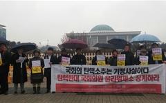 '박근혜체포단', 25일 탄핵반대 의원 징계 서명