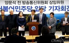 '지지율 50%' 민주당, 부산·경남 인사 영입 활발