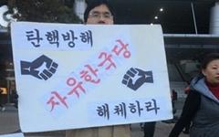 탄핵 앞두고... 70대 노인이 1인 시위 40대 폭행