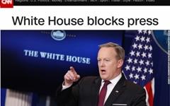 CNN·뉴욕타임스 등, 백악관 비공식 브리핑 거부 당해
