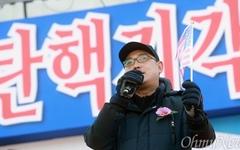 """변희재 """"부당한 탄핵시 이정미·강일원 안위 보장 못해"""""""