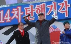 """'피바다' 변호사들 """"헌재에 불복, 국제사법재판 준비"""""""