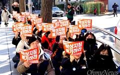 창원 공무직 노동자들, 행자부 앞 '복지 삭감 규탄'