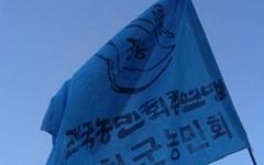[모이] 화천군 농민·공무원노조도 촛불집회 위해 상경