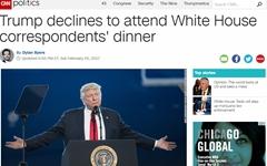 '언론과의 전쟁' 트럼프, 백악관 기자단 만찬 '보이콧'