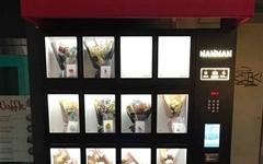 [모이] 말린 꽃 자판기를 아시나요?