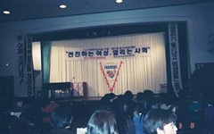 """""""미국 버금가는 열기"""" 32년 전 한국의 첫 여성대회"""