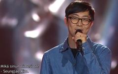 삼천포 청년, 핀란드에서 '가수의 꿈' 키우다