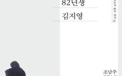 '82년생 김지영'씨, 미안합니다