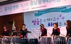 여성농민, 여성 지역활동가가 맞은 남다른 여성의 날