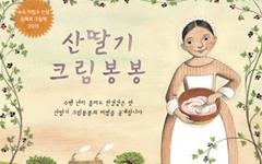 300년간 이어온 '산딸기 크림 봉봉' 만드는 법