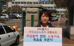 인천지역 고교 현장실습생 처우도 '매우 열악'