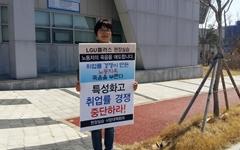 """""""특성화고 실습현장 인권의식 높여야"""""""