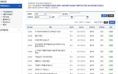"""강남 주민 """"신연희 구청장 창피해"""" 비난 쇄도"""