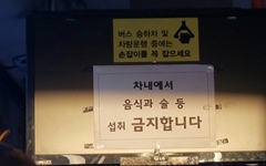 [모이] 시골버스 안전사항 경고문... 이해가 갑니다